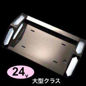 トラック用品 24V専用 LED (ホワイト)とんがりナンバープレート枠 大型クラス JETイノウエ製 guranpuri-kyoto