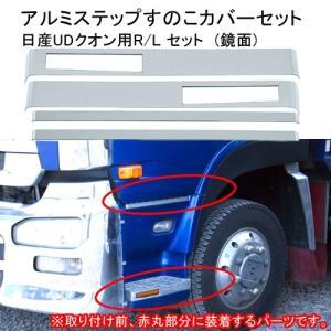 日産UDクオン用 アルミステップすのこカバーセットR/L 鏡面 JETイノウエ製572389
