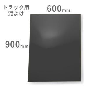 トラック用 EVA(泥よけ)厚み2mm   黒 600mmX900mm 無地泥除け マッドガード|guranpuri-kyoto