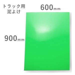 トラック用 EVA(泥よけ)厚み2mm 緑 600mmX900mm 無地泥除け マッドガード|guranpuri-kyoto