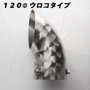 120パイ ウロコマフラーカッター ステンレス トラック用品 タカノ製 guranpuri-kyoto