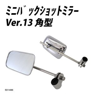 JET ミニバックショットミラー Ver.13 角型 501498 トラック用品|guranpuri-kyoto