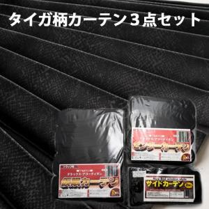 トラック用 タイガ柄カーテン3点セット 黒・仮眠カーテン・センターカーテン・ベット後ろ アコーディオン|guranpuri-kyoto
