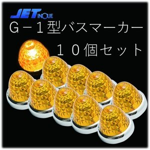 JET G-1型 黄 バスマーカーランプ  24V12W球付 10個セット|guranpuri-kyoto