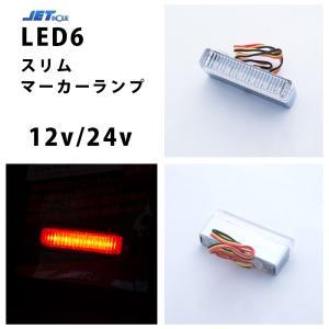12v/24v LED6 スリムマーカーランプ レッド|guranpuri-kyoto
