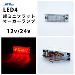 12v/24v LED4 超ミニフラットマーカーランプ  レッド|guranpuri-kyoto