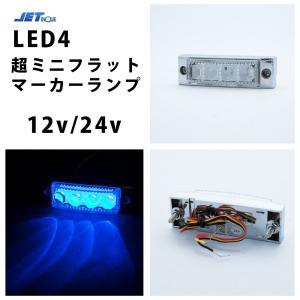 12v/24v LED4 超ミニフラットマーカーランプ  ブルー|guranpuri-kyoto