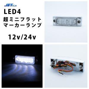 12v/24v LED4 超ミニフラットマーカーランプ  ホワイト|guranpuri-kyoto