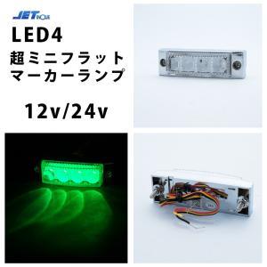 12v/24v LED4 超ミニフラットマーカーランプ  グリーン|guranpuri-kyoto