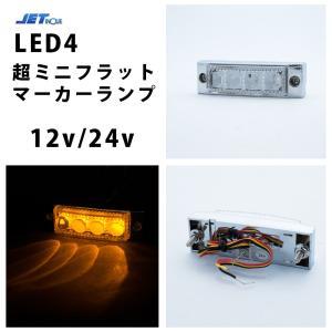 12v/24v LED4 超ミニフラットマーカーランプ  アンバー|guranpuri-kyoto