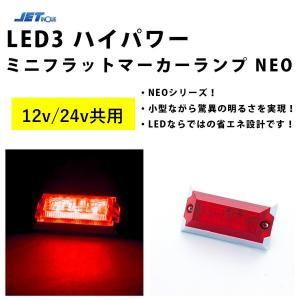 24v専用 LED3 ハイパワーミニ フラットマーカーランプ NEO レッド|guranpuri-kyoto