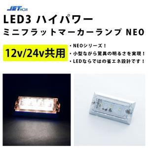 12v・24v共用 LED3 ハイパワーミニ フラットマーカーランプ NEO ホワイト|guranpuri-kyoto
