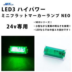 24v専用 LED3 ハイパワーミニ フラットマーカーランプ NEO グリーン|guranpuri-kyoto