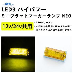 24v専用 LED3 ハイパワーミニ フラットマーカーランプ NEO イエロー|guranpuri-kyoto