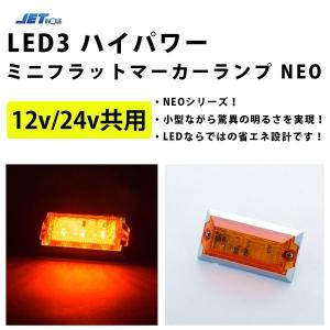 24v専用 LED3 ハイパワーミニ フラットマーカーランプ NEO アンバー|guranpuri-kyoto