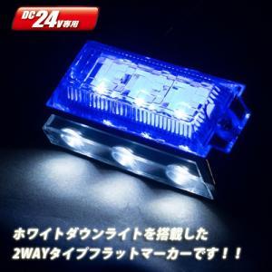 24v LED6  2WAYフラットマーカーランプNEO ブルー/ホワイト JETイノウエ製534381|guranpuri-kyoto
