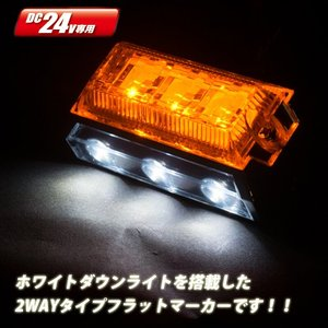 24v LED6 2WAYフラットマーカーランプNEO アンバー/ホワイト JETイノウエ製534382|guranpuri-kyoto