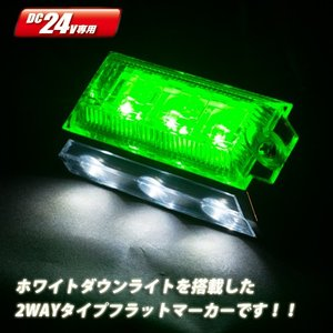 24v LED6  2WAYフラットマーカーランプNEO グリーン/ホワイト JETイノウエ製534383|guranpuri-kyoto