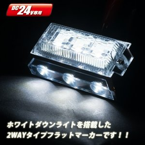 24v LED6  2WAYフラットマーカーランプNEO ホワイト/ホワイト JETイノウエ製534384|guranpuri-kyoto