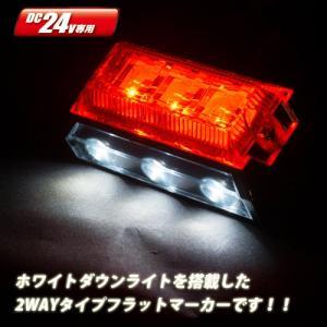 24v LED6  2WAYフラットマーカーランプNEO レッド/ホワイト JETイノウエ製534386|guranpuri-kyoto