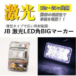 JB 激光LED角BIGマーカー 白(DC12/24V 共通)LSL-506W|guranpuri-kyoto