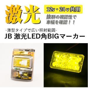 JB 激光LED角BIGマーカー 黄(DC12/24V 共通)LSL-501Y|guranpuri-kyoto