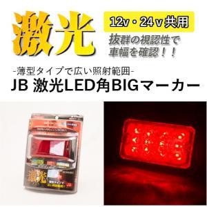 JB 激光LED角BIGマーカー 赤(DC12/24V 共通)LSL-503R|guranpuri-kyoto