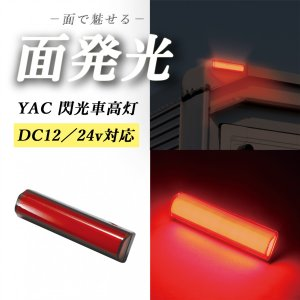 YAC 閃光LED車高灯 レッド CE-427 12v/24v共用|guranpuri-kyoto