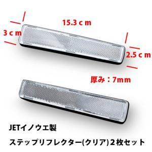 クリア  純正ステップリフレクター 反射板(2枚セット)シールタイプ|guranpuri-kyoto
