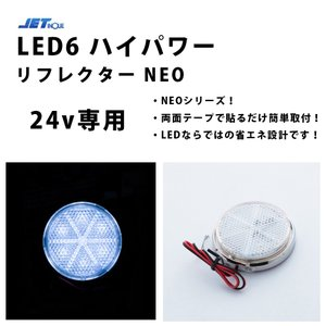 24v LED6 ハイパワーリフレクターネオ クリア/ホワイト592563|guranpuri-kyoto