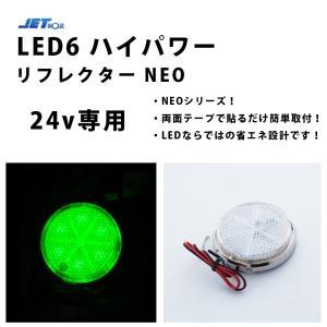 24v LED6 ハイパワーリフレクターネオ クリア/グリーン592564|guranpuri-kyoto