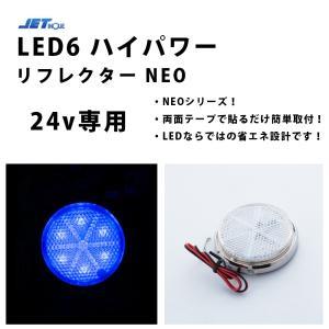 24v LED6 ハイパワーリフレクターネオ クリア/ブルー592565|guranpuri-kyoto