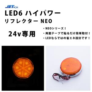 24v LED6 ハイパワーリフレクターネオ アンバー/アンバー592562|guranpuri-kyoto