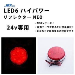 24v LED6 ハイパワーリフレクターネオ レッド/レッド592561|guranpuri-kyoto