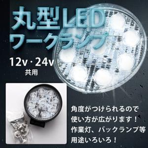 12V・24V共用 丸型拡散タイプ  LEDワークランプ(作業灯) LSL-1006B|guranpuri-kyoto