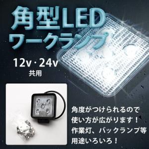 12V・24V共用 角型  LEDワークランプ(作業灯) LSL-1002B|guranpuri-kyoto