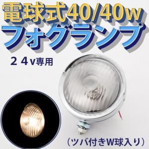 24V フォグランプ(白) DS-0082 (40/40W球)|guranpuri-kyoto