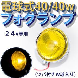 24V フォグランプ(黄) DS-0083 (40/40W球)|guranpuri-kyoto