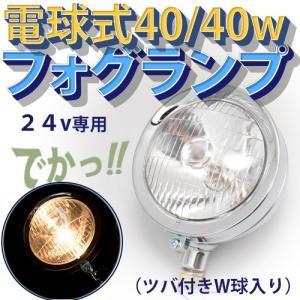 24V 大フォグランプ(白)DS-0098(40/40Wダブル球)5 1/2|guranpuri-kyoto