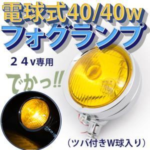 24V  大フォグランプ(黄)DS-0099(40/40Wダブル球)5 1/2|guranpuri-kyoto