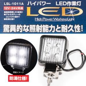 12V・24V共用  LEDハイパワー小型作業灯 (正方形) LSL-1011A|guranpuri-kyoto