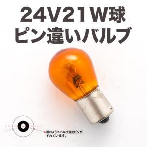 トラック用24V21W ピン違いカラー電球(1個)BAU15S S-25  アンバー(オレンジ) guranpuri-kyoto