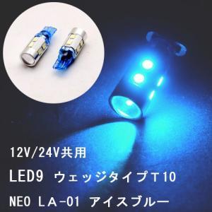 12V/24V共用 LED9 ウェッジタイプT10 NEO LA-01  アイスブルー 529247|guranpuri-kyoto