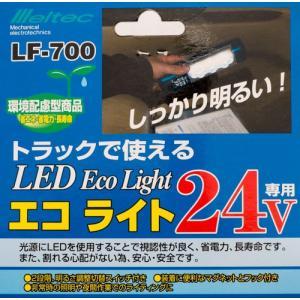 LEDエコライト(DC24V用)LF-700 明るさ2段階切替スイッチ付 トラック用|guranpuri-kyoto|03