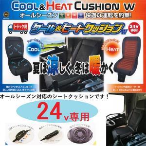 トラック用品 24v JB クール&ヒートクッション W guranpuri-kyoto