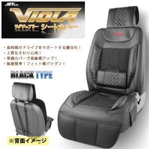 トラック用品 ラグジュアリーシートカバー(シートクッション)VIOLA ブラックタイプ 運転席のみ guranpuri-kyoto