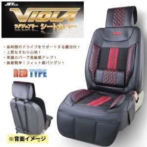 トラック用品 ラグジュアリーシートカバー(シートクッション)VIOLA レッドタイプ 運転席のみ|guranpuri-kyoto