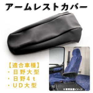トラック用品 アームレストカバーAタイプ 日野・日産 大型 594926 guranpuri-kyoto