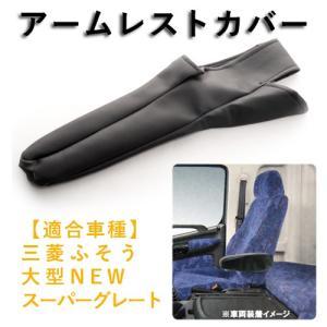 トラック用品 アームレストカバーBタイプ 三菱FUSOスーパーグレート 594927 guranpuri-kyoto