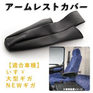 トラック用品 アームレストカバーCタイプ ISUZU 大型ギガ 594928 guranpuri-kyoto